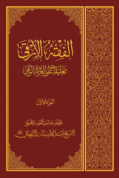طرح جلد نهایی-عروة الوثقی مجلد1
