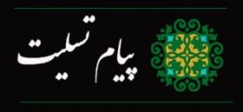 پیام های تسلیت در پی درگذشت والده حضرت آیت الله العظمی بیات زنجانی