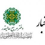دفتر آیت الله العظمی بیات زنجانی-اخبار