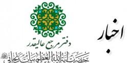 دیدار اعضای کمیته بانوان خانۀ احزاب با حضرت آیت الله العظمی بیات زنجانی