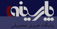پارسینه: اولین مجوز نشر به کتاب آیت الله بیات زنجانی بعد از هشت سال