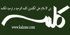 کلمه: پیام آیت الله بیات زنجانی به همایش جوانان و آینده سیاسی