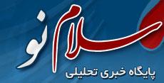 سلام نو: آیتالله بیات زنجانی: مرجع دینی وابسته به قدرت نیست