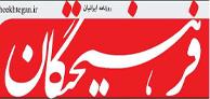 استفتاء فرهیختگان از دو مرجع تقلید پیرامون اعدام