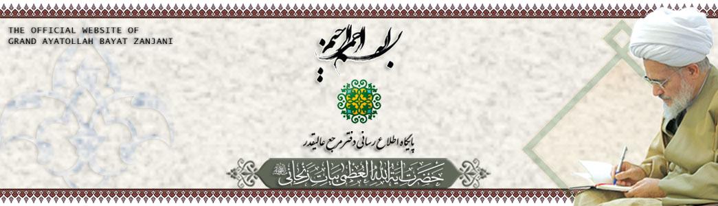 دفتر مرجع عالیقدر حضرت آیت الله العظمی بیات زنجانی